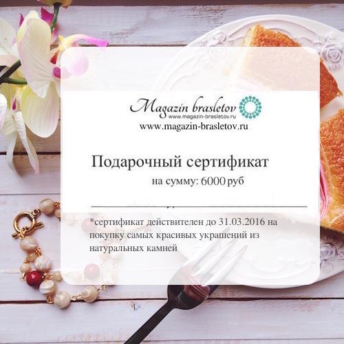 сертификат_на_6000_руб.jpeg