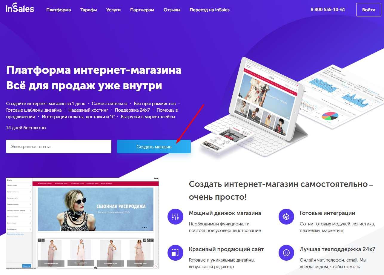 Движок для создания интернет-магазина InSales