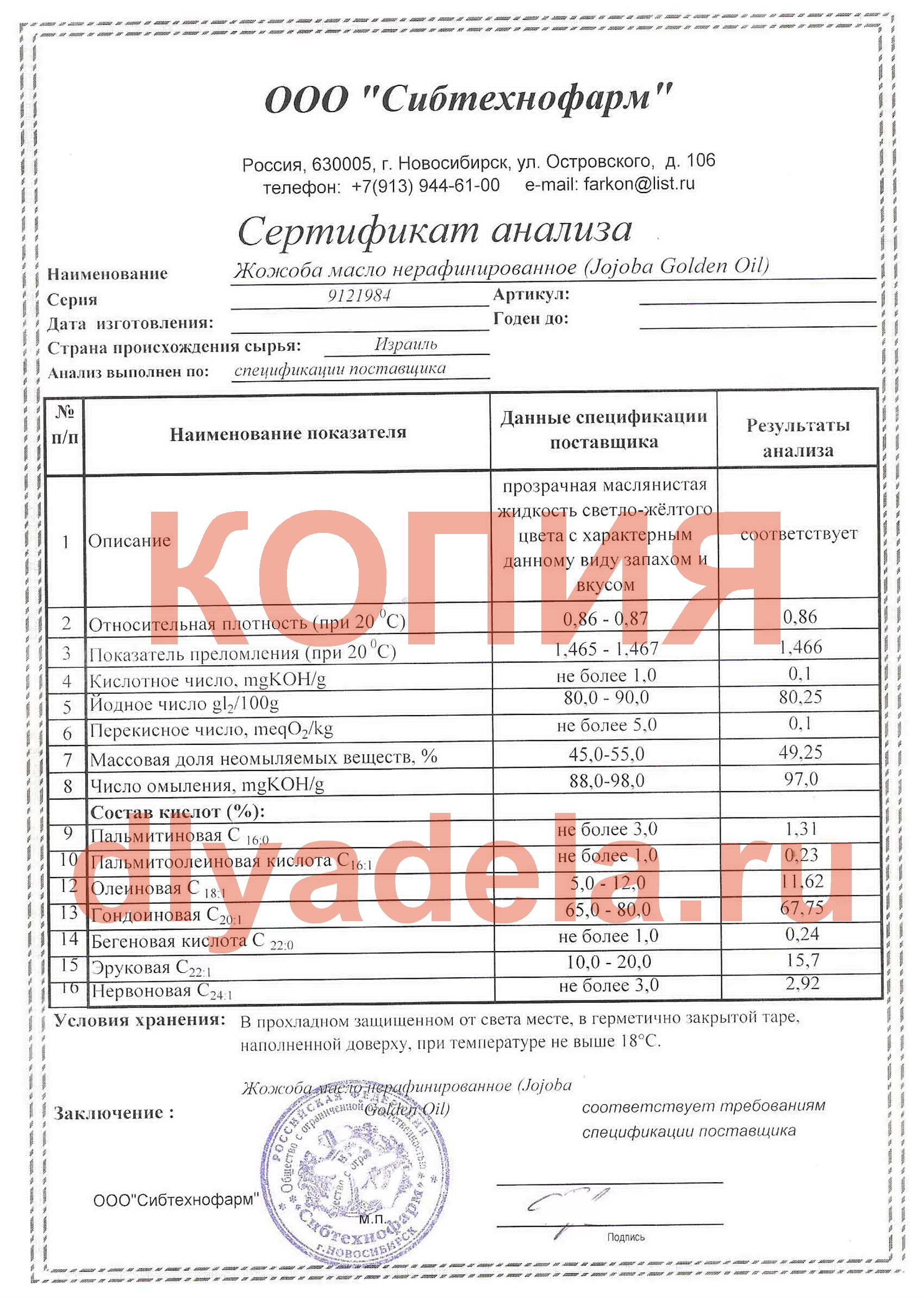 Сертификат анализа  жожоба масла