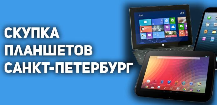 Скупка планшетов Apple Санкт-Петербург и область
