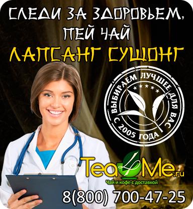 чай для желудка