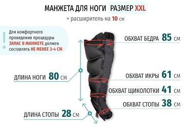 Ботфорты XXL с расширителем