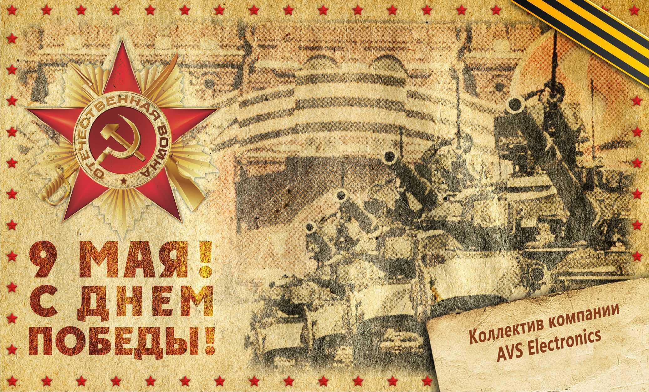 Поздравляем_с_9_мая_День_Победы_1.jpg