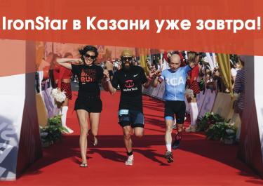Ironstar Казань 2021