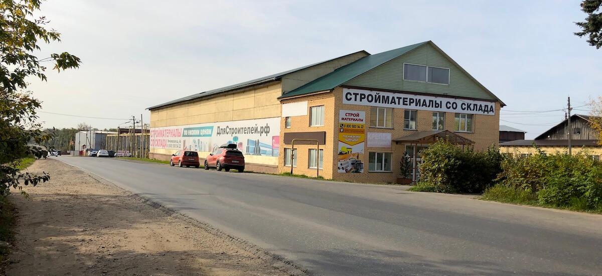 Строительная база в Заокском