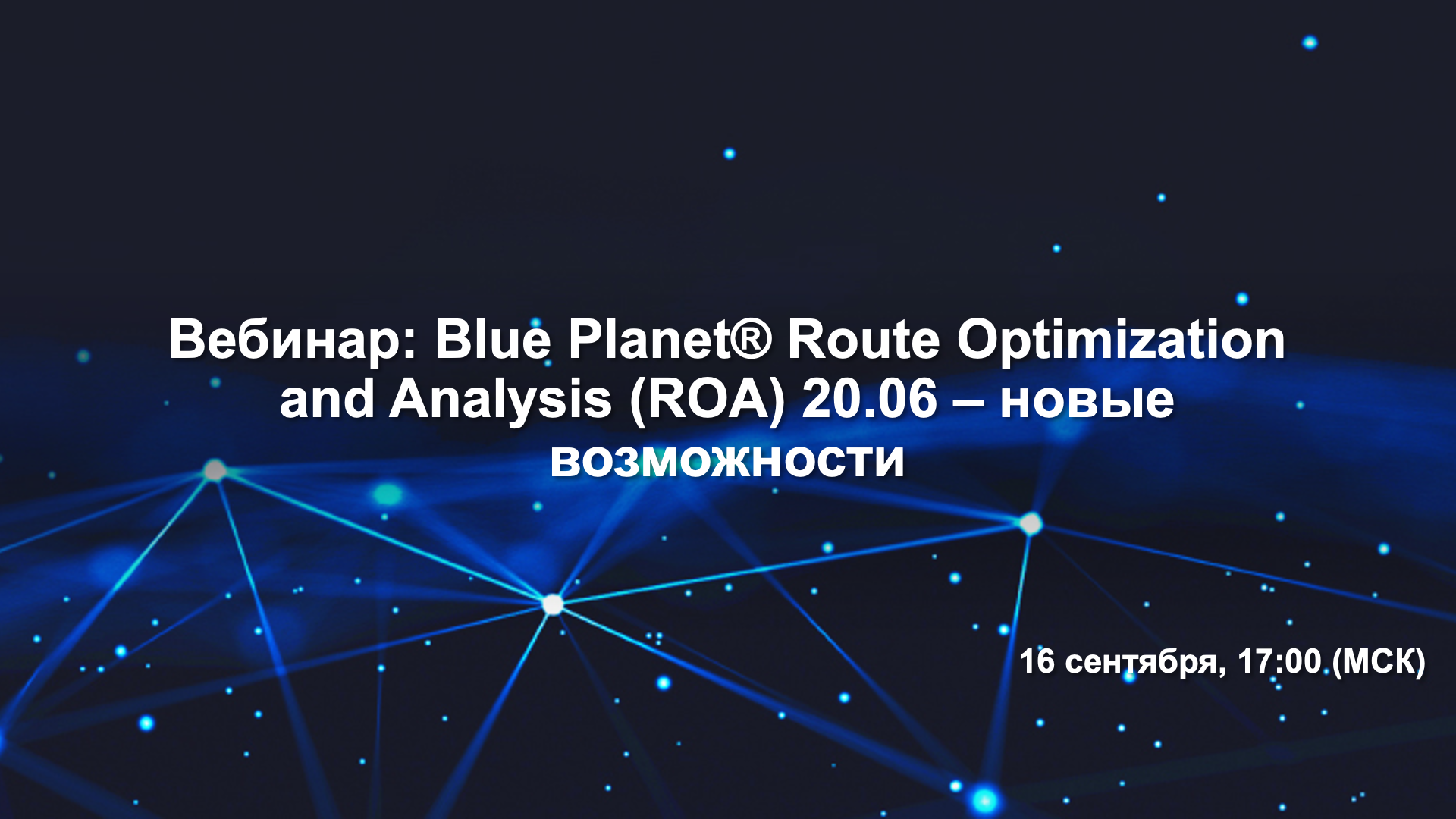 BluePlanet new release 20.06 vebinar