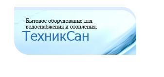 ТехникСАН