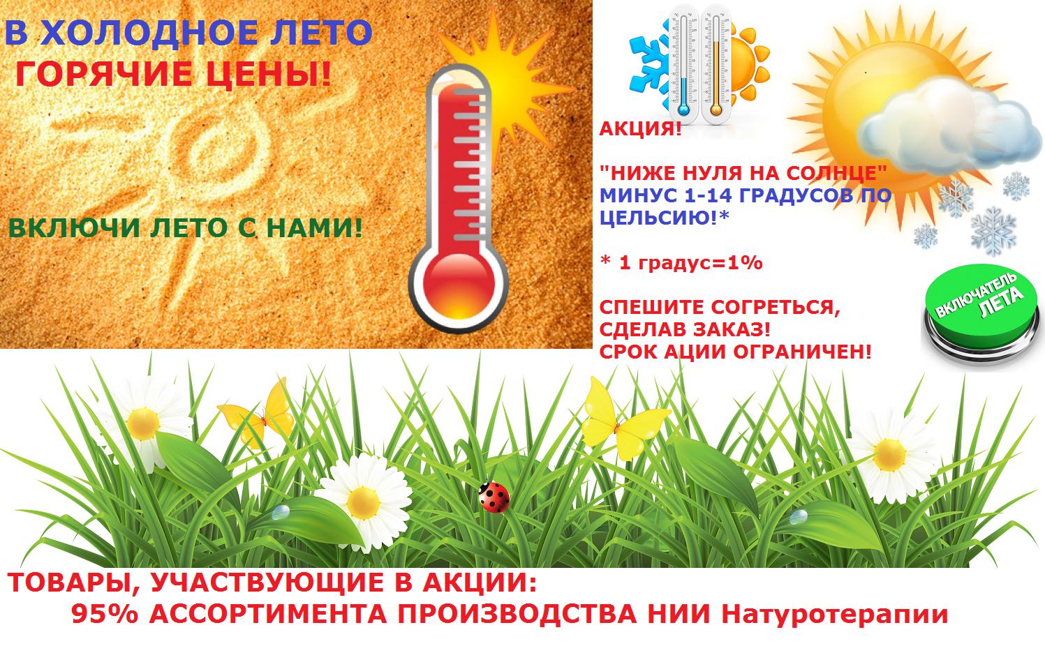 Банер_акция_ИН.png