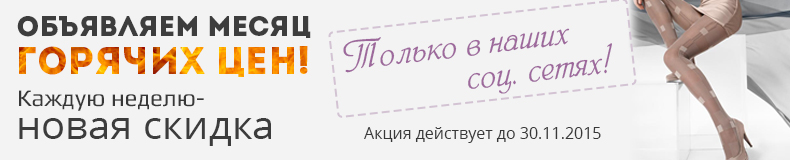 kolgotoff_hot_790x160_1.jpg