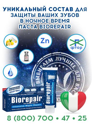 натуральная зубная паста