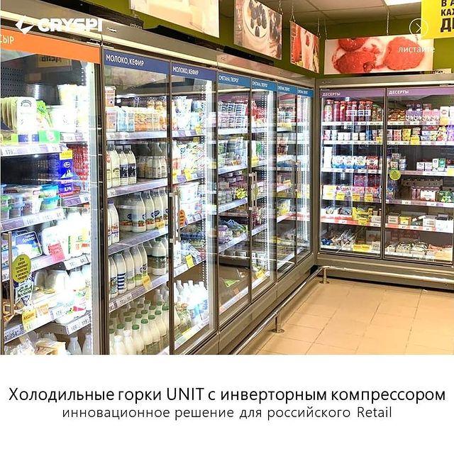 Холодильные горки UNIT ТМ CRYSPI