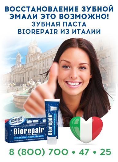 biorepair зубная паста купить