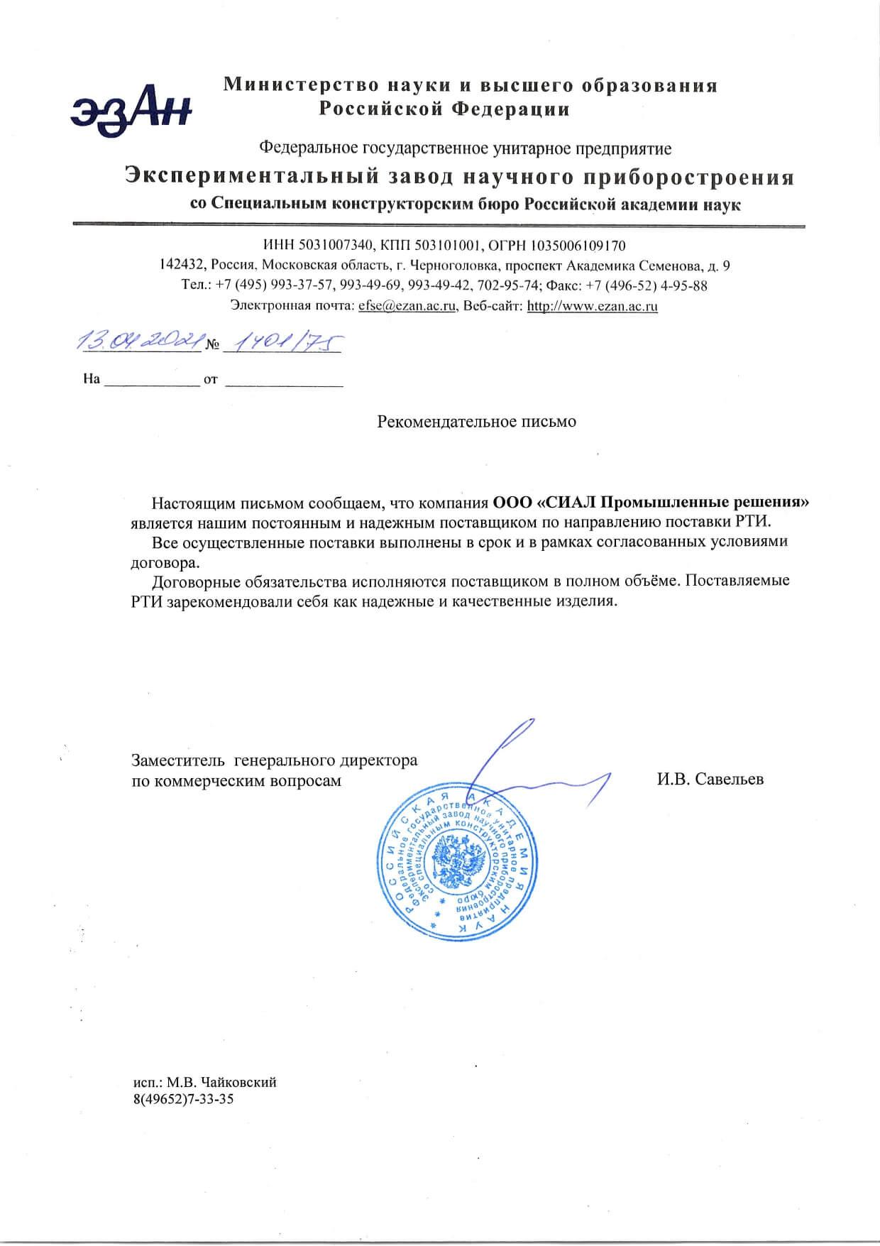 Рекомендательное письмо от ФГУП ЭЗАН