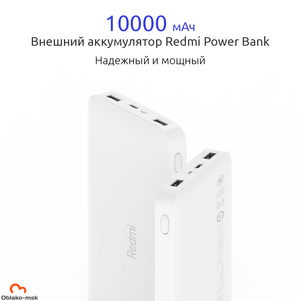 Внешний аккумулятор Redmi Power Bank (10000 mAh, белый)