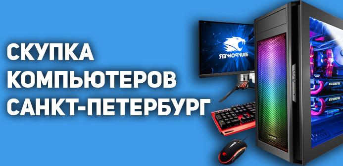 Скупка компьютеров Санкт-Петербург и область