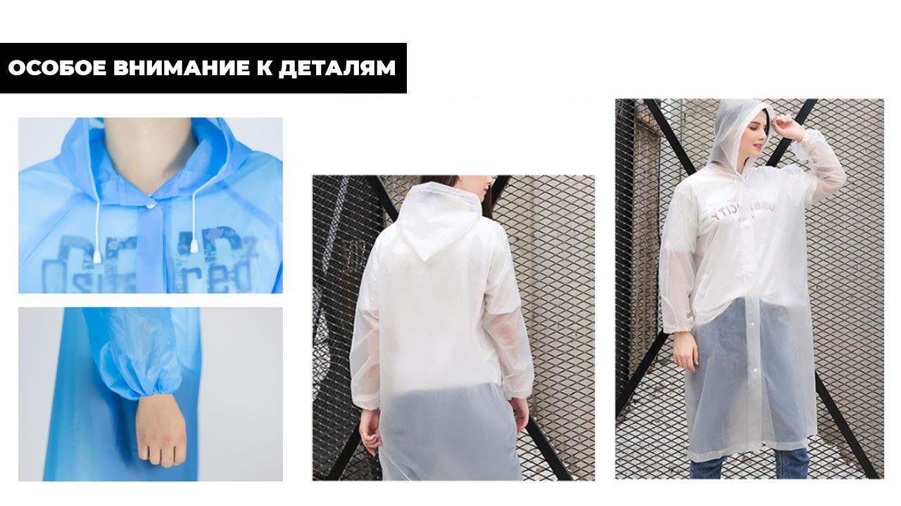 "Многоразовый плащ-дождевик ""One size"" белый с капюшоном (унисекс) | ZC Rieti"