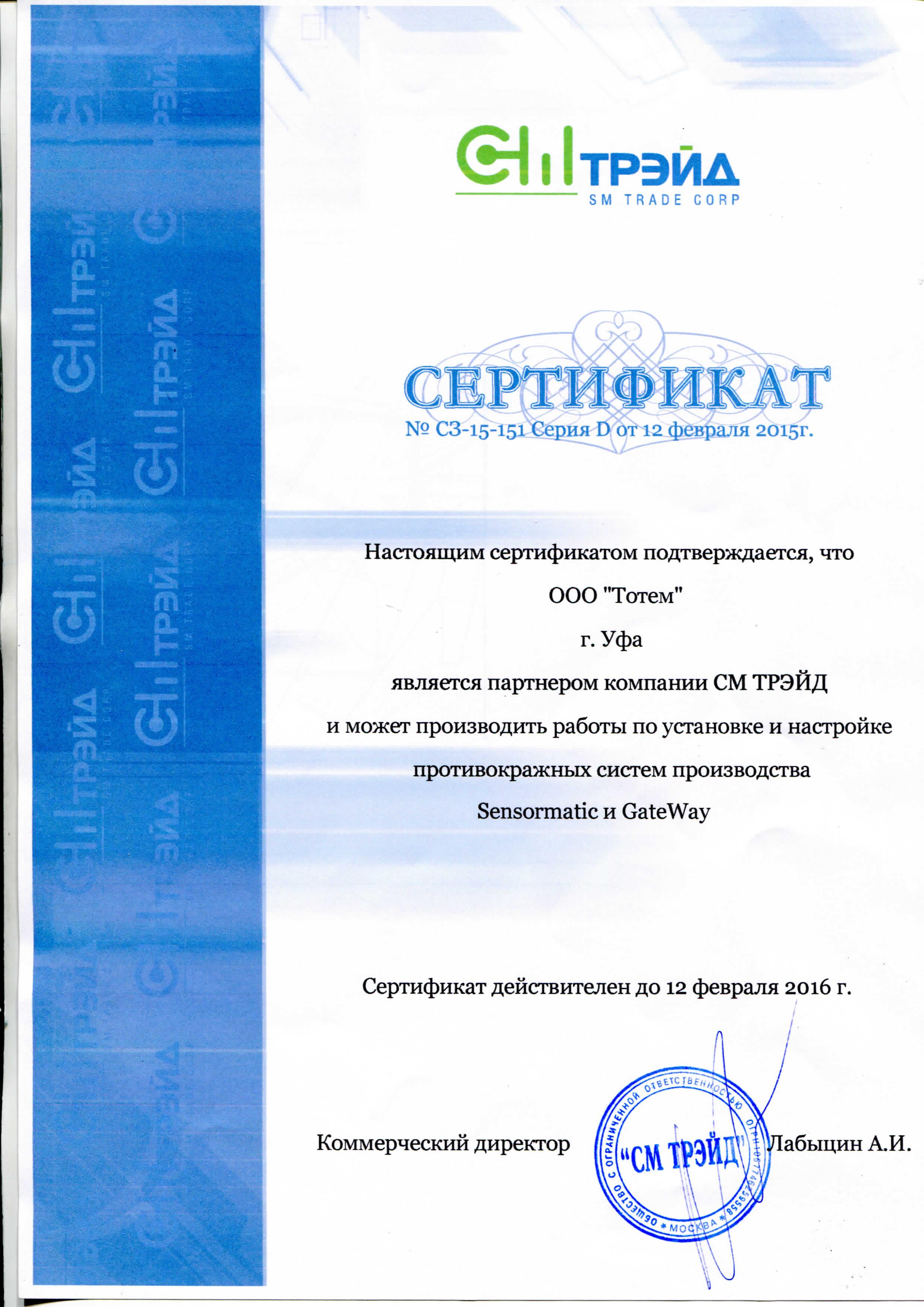 Сертификат_СМ_Трейд.jpg