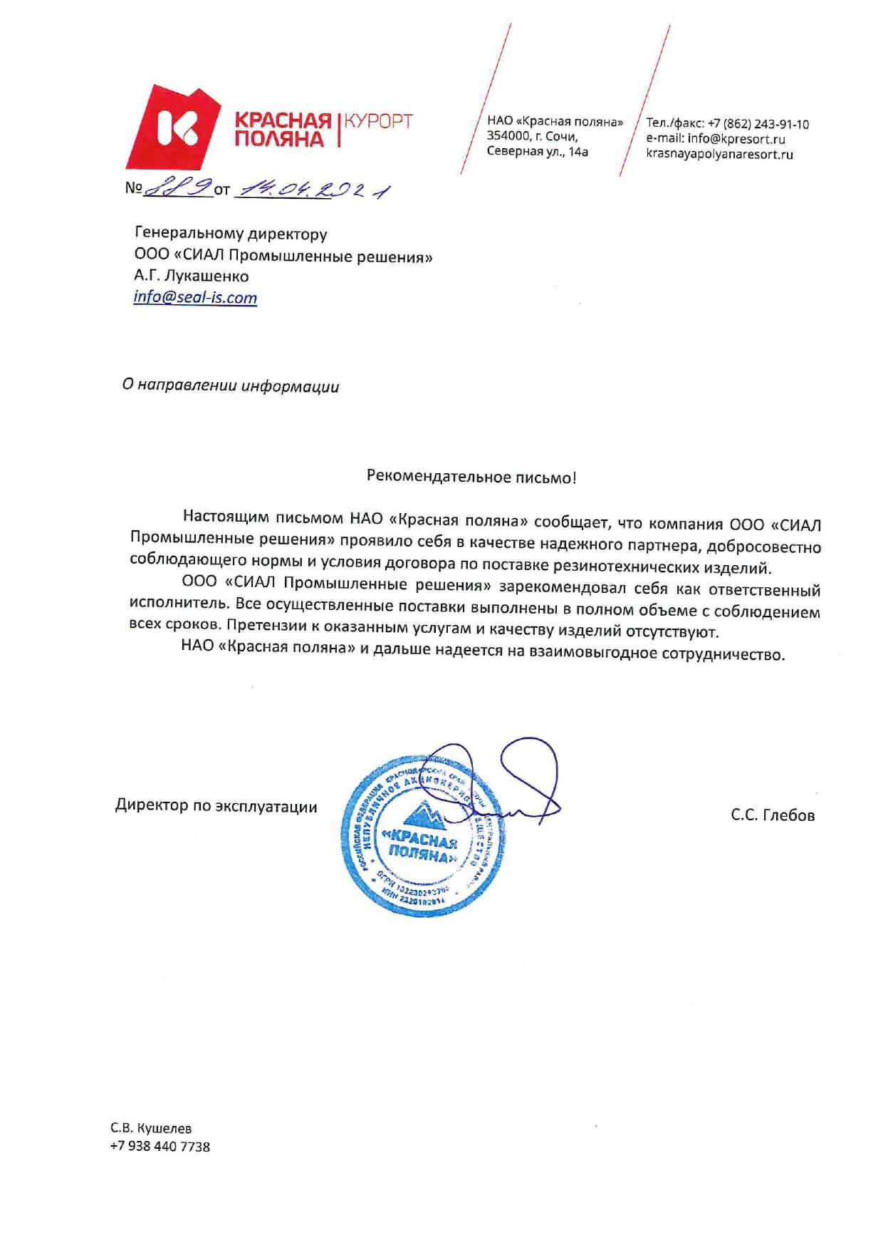 """Рекомендательное письмо от НАО """"Красная поляна"""""""
