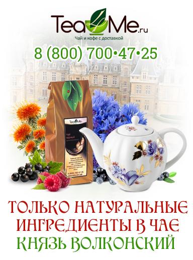 купить чай в москве