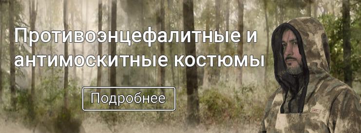 Антимоскитные костюмы - ЗДЕСЬ