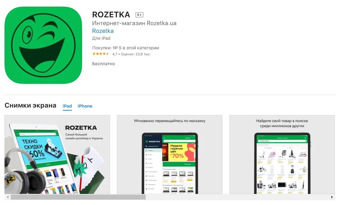 Приложение ROZETKA в App Store