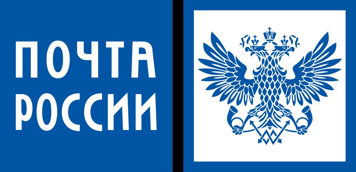 Доставка Почта России