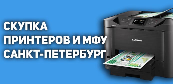 Скупка принтеров и мфу Санкт-Петербург и область