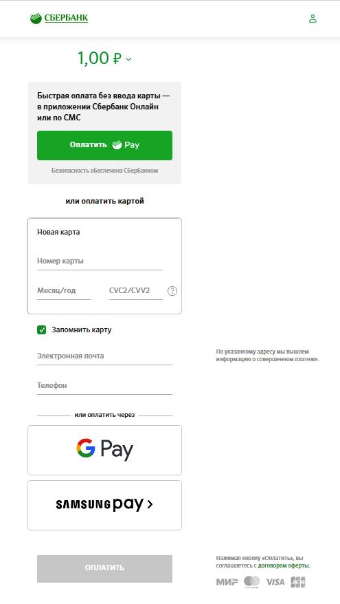 Скриншот оплаты