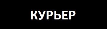 КУРЬЕР.jpg