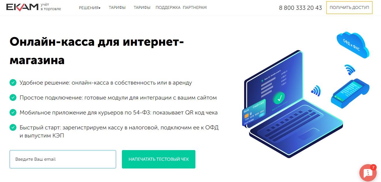 Преимущества онлайн-кассы в «ЕКАМ»