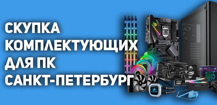 Скупка комплектующих для компьютеров в Санкт-Петербурге и области