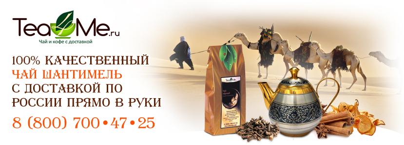 черный чай с корицей шантимель купить