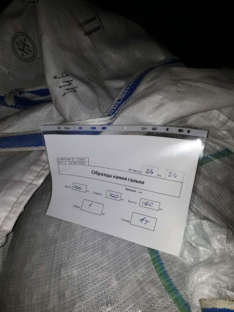 образцы камня упакованные отправляется к клиенту