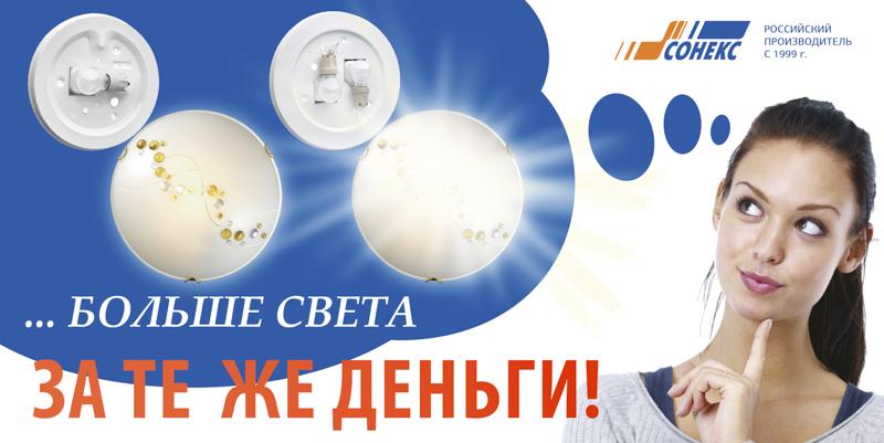 Баннер_СОНЕКС_800.JPG