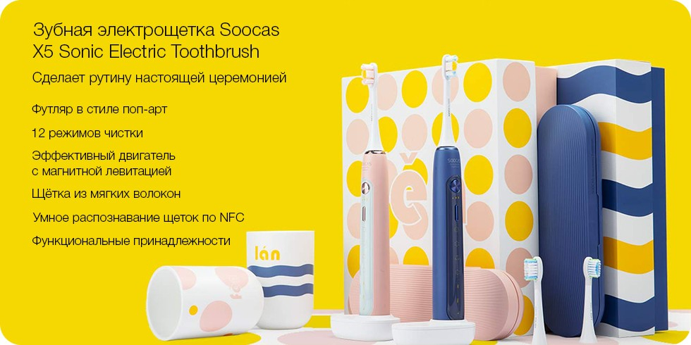 Зубная электрощетка Soocas X5 Sonic Electric Toothbrush (синий)