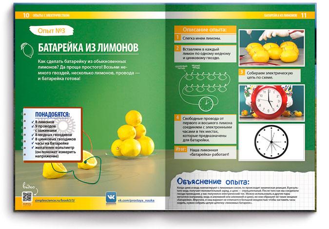 """Разворот третьей книги - опыт """"Батарейка из лимонов"""""""