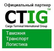 ОФициальный партнер по логистике - CTIG