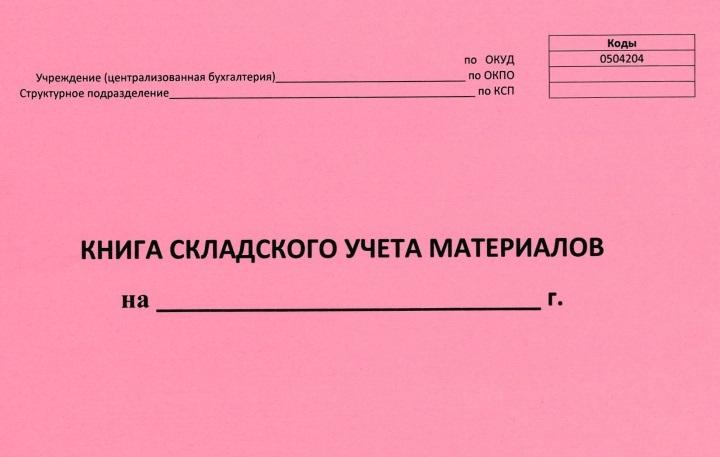 Книга для учета материалов на складе, используемая вместо формы М-17