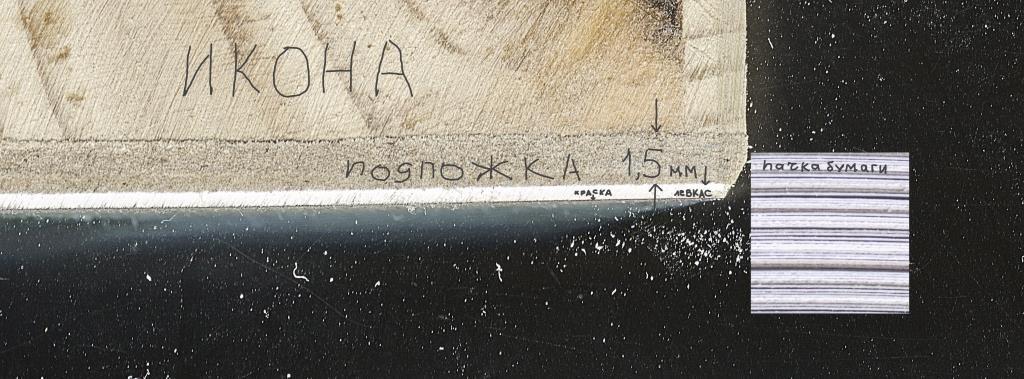 Икона на левкасе. Сравнение толщины левкаса и бумаги