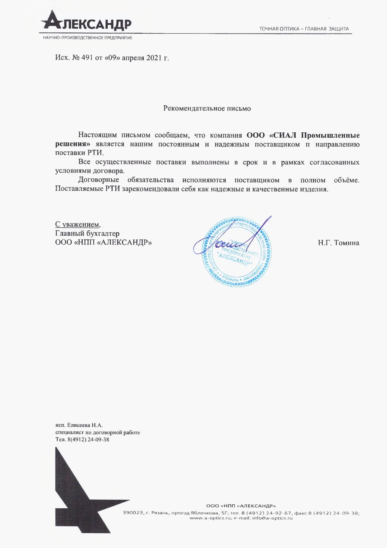 """Рекомендательное письмо от ООО """"НПП """"Александр"""""""