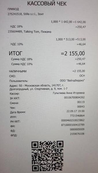 Как должен выглядеть чек в магазине одежды