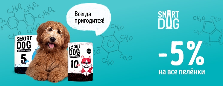 Smart Dog пеленки