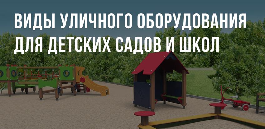 виды уличного оборудования для детских садов и школ