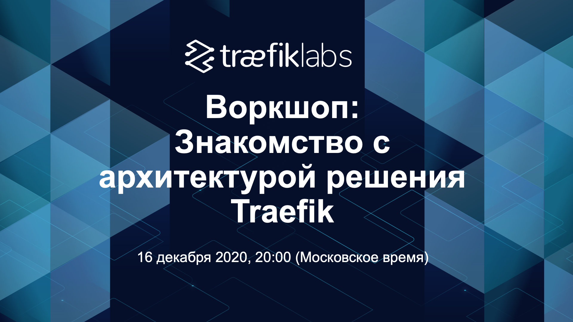 Traefik Workshop