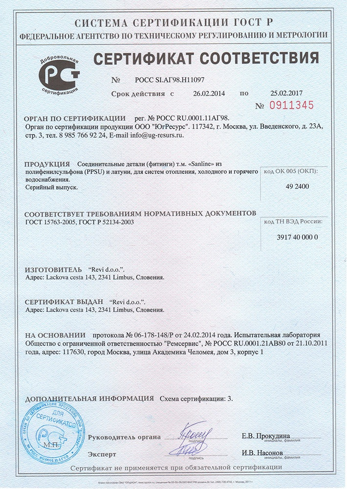 sertificate_fitingi_Sanline_PPSU.jpg