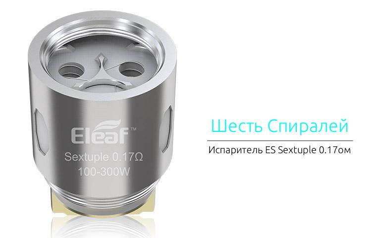 Новый Испаритель Eleaf ES Sextuple-0.17ом для Сверхвысокой Мощности