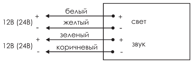 Схема подключения для оповещателя комбинированного светозвукового -IP55 ЛЮКС-12-К-НИ / ЛЮКС-24-К-НИ