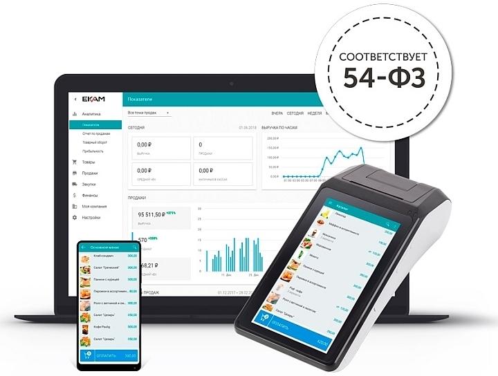 Складская программа компании ЕКАМ может работать на планшетах и смартфонах