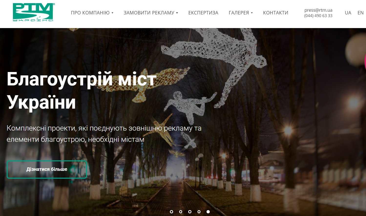 Национальный оператор РТМ-Украина