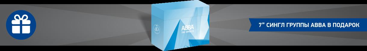 """7"""" сингл группы ABBA в подарок"""